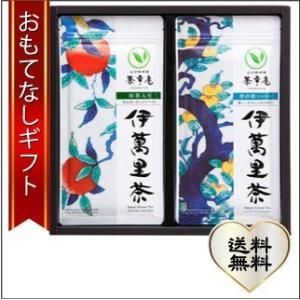 おもてなしギフト 伊萬里茶 味わい豊かなお茶の中から こだわり厳選した2種の茶葉詰合せ|omotenashigift