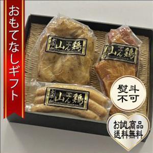 おもてなしギフト お試しセット 伊万里の山中で育てた骨太有明鶏 のローストチキン、スモークチキン、ソーセージの山ん鶏のお試しギフト 簡易包装でお届け|omotenashigift