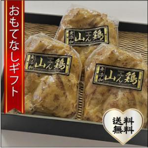 おもてなしギフト ローストチキン 伊万里の山中で育てた骨太有明鶏 を加工して生み出された「山ん鶏」ローストチキン(190g×3)|omotenashigift