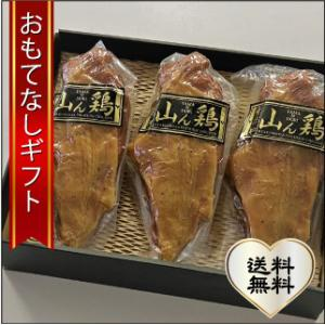 おもてなしギフト スモークチキン 伊万里の山中で育てた骨太有明鶏 を加工して生み出された「山ん鶏」スモークチキン(190g×3袋)|omotenashigift
