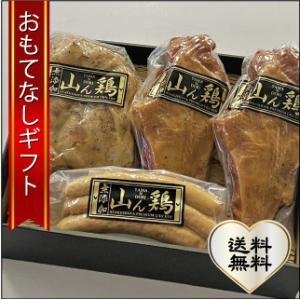 おもてなしギフト スモークチキン 伊万里の山中で育てた骨太有明鶏 を使った「山ん鶏」のロースト、スモーク、ソーセージの詰め合わせ|omotenashigift