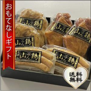 おもてなしギフト スモークチキン 伊万里の山中で育てた骨太有明鶏 を使った「山ん鶏」のロースト、スモーク、ソーセージチキンの詰め合わせ|omotenashigift