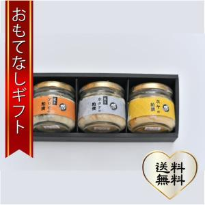 おもてなしギフト 海の幸の粕漬 YORIISOの贅沢シリーズ 石巻の寄磯浜の海の幸 あわび、ほたて、ほやを粕漬のセット|omotenashigift
