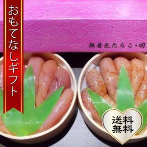 おもてなしギフト 石巻 ヤマゴ 無着色鱈子(たらこ)と明太子のセット 300g入り|omotenashigift