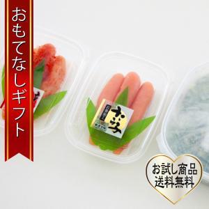 おもてなしギフト 石巻 ヤマゴのお試しセット 中華風若布、無着色鱈子(たらこ)と明太子を入れたお試しセット|omotenashigift
