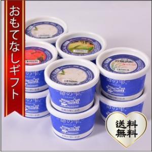 おもてなしギフト ジェラート いわきの老舗 木村ミルクプラントのジェラートセット|omotenashigift