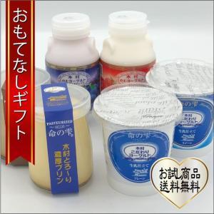 おもてなしギフト ヨーグルト いわきの老舗 木村ミルクプラントの贈る前に確かめたいお試しセット|omotenashigift
