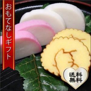 おもてなしギフト いわきの丸貞蒲鉾の縁かまぼこ伊達巻三本セット(B)|omotenashigift