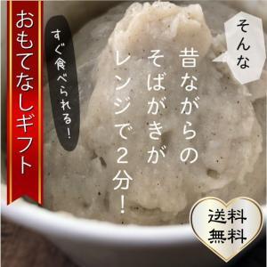 おもてなしギフト そばがき 鹿児島県鹿屋市のオキスが届ける 小腹を満たす簡単で懐かしいそばがきセット|omotenashigift