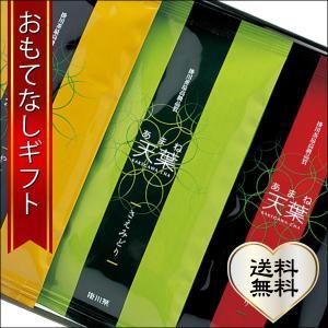 おもてなしギフト 煎茶 静岡県掛川のあきは茶園がお届けする 最高級深蒸し掛川茶 天葉3種詰合せ箱入ギフト|omotenashigift