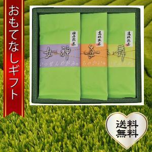 おもてなしギフト 掛川茶 原田園の深蒸し煎茶「一煎女神」・「日毎茶会」・「春舞鮮茶」100g×3本セット|omotenashigift