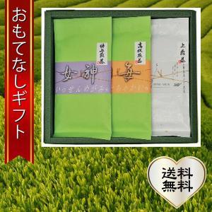 おもてなしギフト 掛川茶 原田園の深蒸し煎茶「一煎女神」・「日毎茶会」・「白雪」100g×3本セット|omotenashigift
