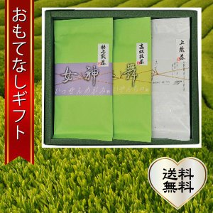 おもてなしギフト 掛川茶 原田園の深蒸し煎茶「一煎女神」・「春舞鮮茶」・「白雪」100g×3本セット|omotenashigift