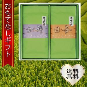おもてなしギフト 掛川茶 原田園の深蒸し煎茶「一煎女神」・「日毎茶会」100g×2本セット|omotenashigift