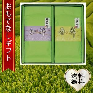 おもてなしギフト 掛川茶 原田園の深蒸し煎茶「一煎女神」・「春舞鮮茶」100g×2本セット|omotenashigift