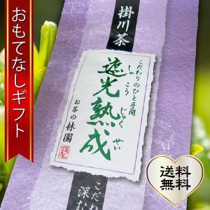 おもてなしギフト 掛川茶 日常茶飯事のお茶を楽しむセット お子様からこだわりの大人まで掛川茶を楽しめる たっぷり楽しめるセット|omotenashigift