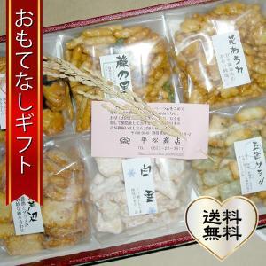 おもてなしギフト あられ 旧東海道沿いのあられ専門店が昔ながらの手作りで作っています 厳選あられ6種類セット|omotenashigift