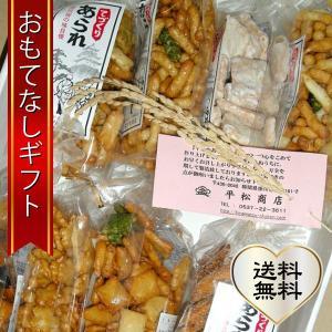 おもてなしギフト あられ 旧東海道沿いのあられ専門店が昔ながらの手作りで作っています 厳選あられ8種類セット|omotenashigift