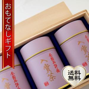 おもてなしギフト 煎茶 静岡県掛川市の中根製茶がお届けする 全国品評会入賞茶3缶 桐箱入|omotenashigift