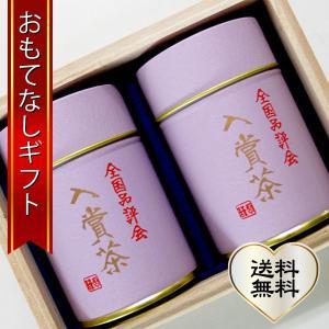 おもてなしギフト 煎茶 静岡県掛川市の中根製茶がお届けする 全国品評会入賞茶2缶 桐箱入 omotenashigift