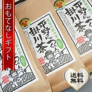 おもてなしギフト 掛川茶  静岡県掛川市の中根製茶がお届けする 平野さんがつくった掛川茶3本セット|omotenashigift