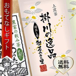 おもてなしギフト 掛川茶  中根製茶の贈る前に確かめたいお試しセット  簡易包装でお届けとなります|omotenashigift