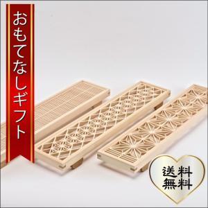 おもてなしギフト 鹿沼組子 ロングトレー 模様は3種類から選べます 鹿沼の伝統工芸 鹿沼組子で作ったトレー 使うと飾るが一緒になっています|omotenashigift