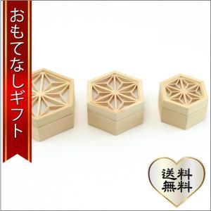 おもてなしギフト 鹿沼組子 鹿沼の伝統工芸 鹿沼組子・鹿沼寄木で作った組子付6角形ボックス|omotenashigift