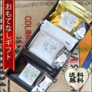 おもてなしギフト スペシャリティコーヒー 完全熱風式焙煎機 シングルオリジン/オリジナルブレンドのコーヒー2種と紅茶のセット  飲み比べ小袋付き|omotenashigift