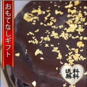 おもてなしギフト アレルギー対応ケーキ アレルギー対応のガトーショコラ(12cmホール)ケーキ|omotenashigift