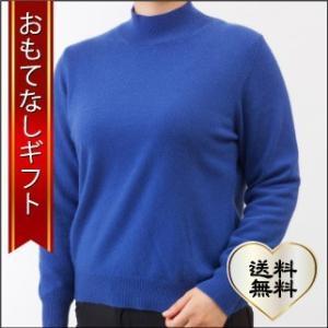おもてなしギフト カシミヤ・ウォッシャブル・ハイネックセーター カシミヤ ウォッシャブル セーター omotenashigift
