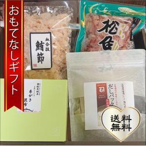 おもてなしギフト 本格的なだしの美味しさを味わえる 本格和食だしセット|omotenashigift
