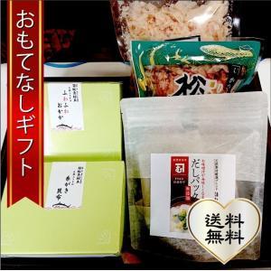 おもてなしギフト こだわりのかつお節・まぐろ節の旨味を楽しめる 6種食べくらべセット|omotenashigift