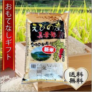 おもてなしギフト 宮崎米 宮崎県のブランド米 えびの産の真幸米(5kg) 注文後精米してお届け|omotenashigift