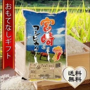 おもてなしギフト コシヒカリ 宮崎県産のこしひかり(5kg) 注文後精米してお届け|omotenashigift