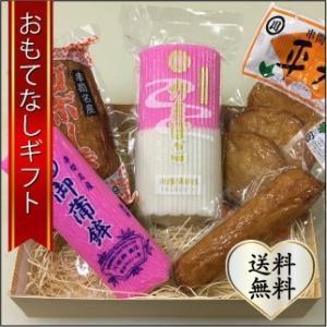 おもてなしギフト かまぼこ 串間名物うず巻きと天ぷらがセットになった祝い膳セット(C)|omotenashigift
