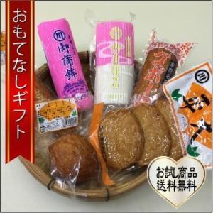おもてなしギフト かまぼこ 串間の川畑かまぼこが選んだ 贈る前に確かめたいお試しセット(E)|omotenashigift