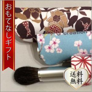 おもてなしギフト 熊野化粧筆 携帯パウダーブラシ 3種類から選べるケース付きと便利なちょこっとお直しセット|omotenashigift