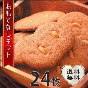おもてなしギフト 千葉名産品の落花生をふんだんに使った老舗 千葉とみいのピーナッツサブレー 24枚 箱入り|omotenashigift