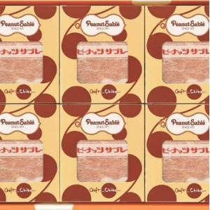 おもてなしギフト 千葉名産品の落花生をふんだんに使った老舗 千葉とみいのピーナッツサブレー 24枚 箱入り|omotenashigift|02