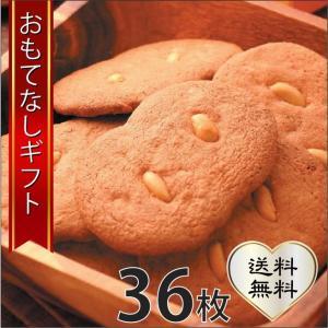 おもてなしギフト 千葉名産品の落花生をふんだんに使った老舗 千葉とみいのピーナッツサブレー 36枚 箱入り|omotenashigift