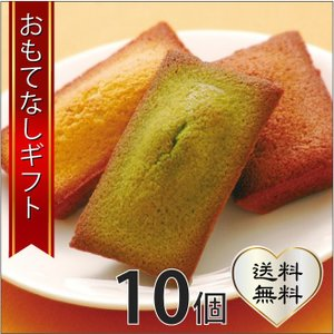 おもてなしギフト フランス生まれのフィナンシェと日本の菓子職人の技でうまれた 老舗 千葉とみいのフィナンシェ 10個 箱入り|omotenashigift