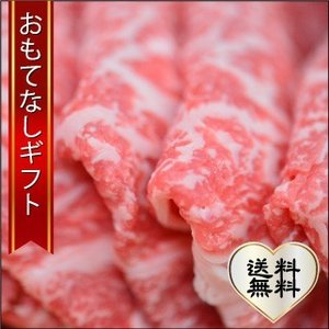 おもてなしギフト しまね和牛 宮本食肉店のギフト用しまね和牛のもも肉 すき焼き、しゃぶしゃぶ、焼肉でお楽しみください(B)|omotenashigift