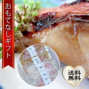おもてなしギフト 金目鯛 公海金目鯛の漬け 嬉々セット|omotenashigift