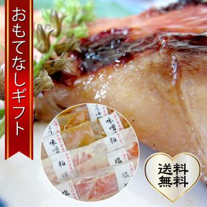 おもてなしギフト 金目鯛 公海金目鯛の漬け 豪華セット|omotenashigift