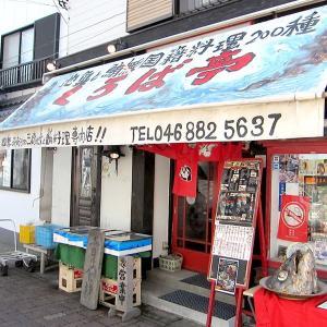 おもてなしギフト 三崎まぐろ料理 くろば亭夕食セット(K002)|omotenashigift|03