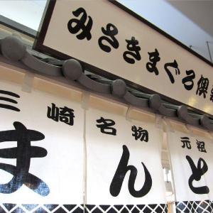 おもてなしギフト マグロ とろまん大好きギフトセット|omotenashigift|03