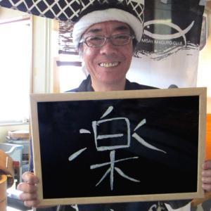 おもてなしギフト マグロ ミニとろまん・三浦揚げ詰め合わせ omotenashigift 06