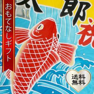 おもてなしギフト 神奈川県内には1軒になってしまった手で描き、手で染める祝いの大漁旗(鯉柄)|omotenashigift