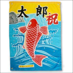 おもてなしギフト 神奈川県内には1軒になってしまった手で描き、手で染める祝いの大漁旗(鯉柄)|omotenashigift|02